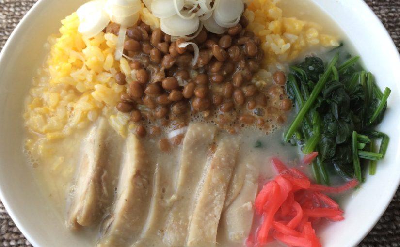「豚骨納豆炒飯」豚ガラで作ったスープと納豆と炒飯が美味しい