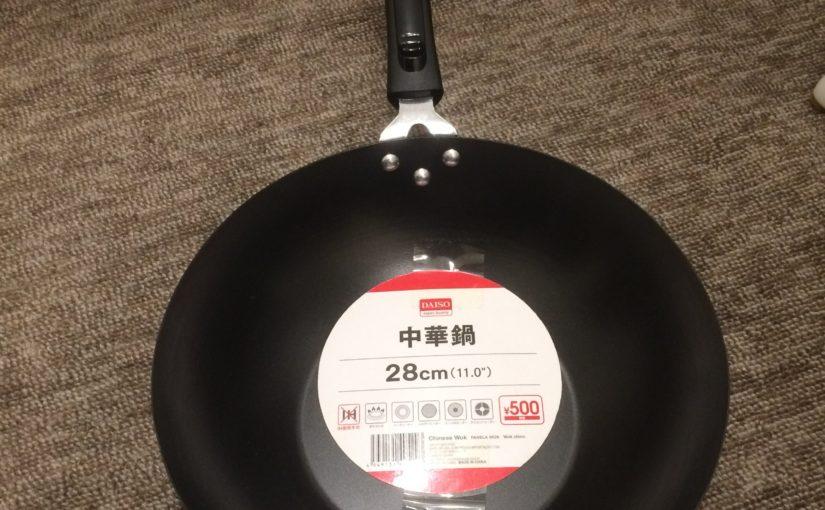 ダイソーの500円中華鍋で炒飯を作った感想